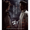 Rebel: Thief Who Stole the People, Pt. 2 (Original Soundtrack) - Ahn Ye Eun & Ha Nui Lee