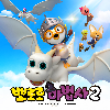 Pororo The Wizard 2 (Be A Dragon Knight!)
