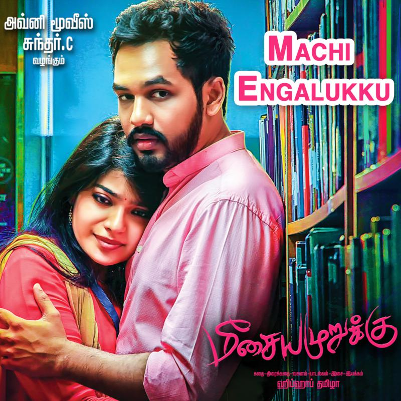 Album song ringtone download  tamil